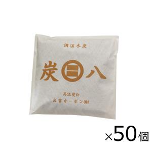 調湿木炭 炭八 スマート小袋 50個入 【送料無料】(湿気対策 湿気取り 出雲認定ブランド商品 スミハチ すみはち)
