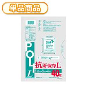 SIAAマ-ク取得ポリ袋 食品保存袋 キッチンバッグ ストックバッグ システムポリマー 超歓迎された A-30 40枚 発売モデル ポリ袋 抗菌保存袋 単 L