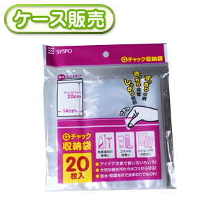 [ケース販売] 180冊入り Gチャック収納袋 20枚 (チャック付ポリ袋 ジッパー保存袋 ジッパーバッグ ビニール袋 ジッパー付 ストックバッグ パック ジッパー袋)