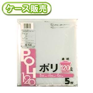 [ケース販売]30冊入り G-123 透明ポリ袋 120L 5枚 (ごみ袋 ゴミ袋 ビニール袋 POLI 120リットル)
