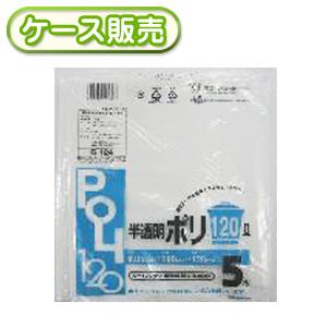 [ケース販売] 30冊入り G-124 半透明ポリ袋 120L 5枚 (ごみ袋 ゴミ袋 ビニール袋 POLI 120リットル)
