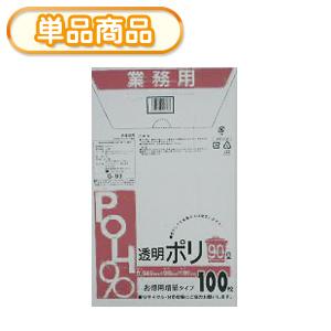 透明 ごみ袋 ゴミ袋 未使用 ポリ袋 POLI システムポリマー 業務用 家庭用 G-93 BOX 透明ポリ袋 厚み0.045mm 箱入り 単 90リットル 100P ビニール袋 ケース入り 毎日がバーゲンセール 厚口 厚手 90L