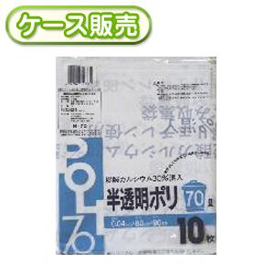 [ケース販売]30冊入り H-70 タンカル入りポリ袋 半透明 70L 10枚 (炭酸カルシウム30%混入ごみ袋 ゴミ袋 ポリ袋 POLI システムポリマー 70リットル)