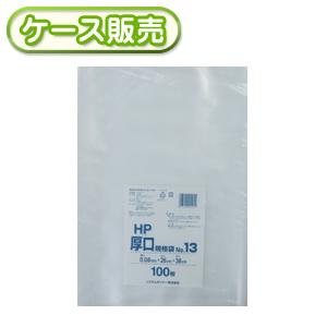 [ケース販売]10冊入り HP-13 厚口 規格袋 NO13 100枚 (厚手 ポリ袋 ビニール袋 ごみ袋 NO.13 号)