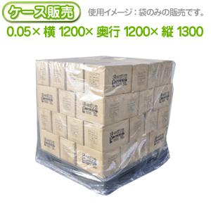 [ケース販売]6冊入り PS-25 パレットカバー 透明 5枚 (雨 ホコリ 埃 ほこり 汚れ 対策 予防 荷物 物流資材保管) 厚み0.05mm