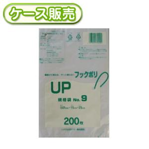 [ケース販売]120冊入り UP-9 フックポリ 規格袋 NO9 200枚 (吊り下げて使える 引っ掛ける ポリ袋 ごみ袋 ゴミ袋 ビニール袋 号)