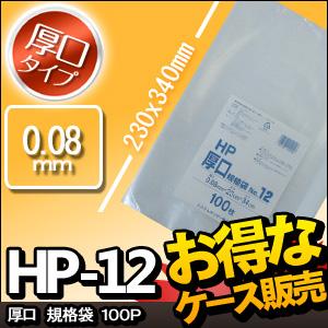 [ケース販売]10冊入り HP-12 厚口 規格袋 NO12 100枚 (厚手 ポリ袋 ビニール袋 ごみ袋 NO.12 号)