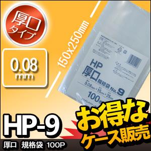 [ケース販売]20冊入り HP-9 厚口 規格袋 NO9 100枚 (厚手 ポリ袋 ビニール袋 ごみ袋 NO.9 号)
