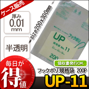 [ケース販売]80冊入り UP-11 フックポリ 規格袋 NO11 200枚 (吊り下げて使える 引っ掛ける ポリ袋 ごみ袋 ゴミ袋 ビニール袋 号)