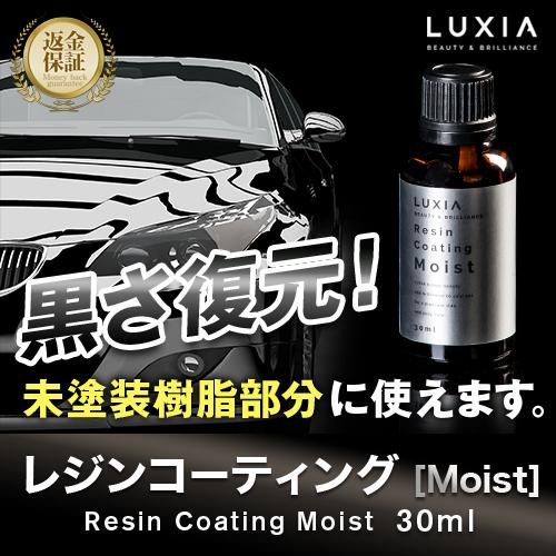 【LUXIA(ラクシア)レジンコーティング Moist】雨染み カーワックス ガラスコーティング剤 撥水 30ml