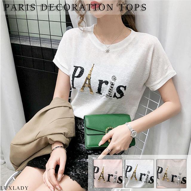 シンプルなのに目をひくキラキラデザイン 白Tシャツ ロゴ PARIS キラキラ トップス シンプル ホワイト レディース 希望者のみラッピング無料 特売 ビジュー ピンク 白 ベージュ 半袖