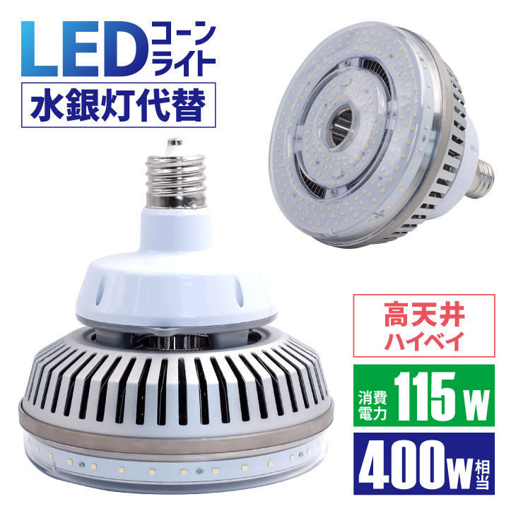 LEDハイベイライト ハイベイランプ LED水銀灯 400W形相当 照射角180° E39 電源内蔵型 高天井用LEDランプ 瞬時点灯 施設照明 工場照明 体育館照明(LUX-KON03-115W-BAY)
