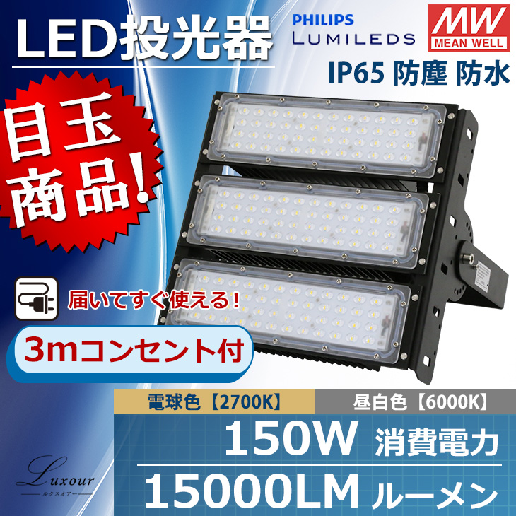 LED投光器 150W 15000lm 屋内外兼用 LED コンセント IP65 防塵 防水 角度調整 電球色 昼白色 屋外看板照明 作業灯 業務用 キャンプ場照明 ゴルフ場照明 公園 広場 屋台 サッカーグラウンドなどの大型照明 MEAN WELL電源(CO-X-150W)