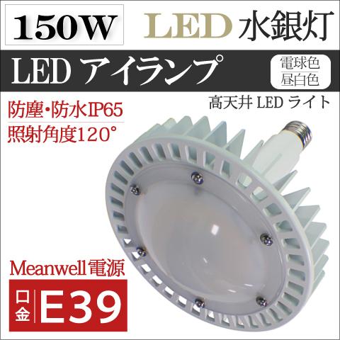 LEDアイランプ 150W形相当 E39LED水銀灯 高天井用大型照明 防塵 屋外 防水 防雨 低誘虫 低劣化 ビーム電球 ショールーム照明 商業施設 体育館 工場 明るい照明 業務用大型照明(LUX-takatenjo150)
