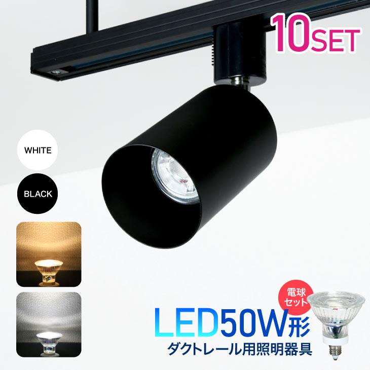 【10個まとめ買い】ダクトレール用スポットライト器具とLED電球のセット販売【LED電球付き】50W形相当 E11 照明器具 間接照明 おしゃれ レールライト ビーム電球 ライティングレール 電球色 昼白色(LUX-L200-NSX001-10SET)