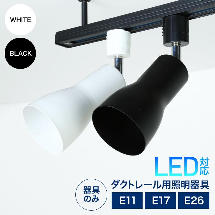照射角度が自由に固定できるので 思い通りの演出空間をお楽しみいただけます 展示用照明 卸売り 間接照明に ダクトレール用スポットライト器具 E26 E17 E11 配線ダクトレール用 スポットライト LED電球用取付け器具 海外 シーリングライト LUX-L300 ライティングレール レールライト ※器具のみ おしゃれ スポットライト用器具