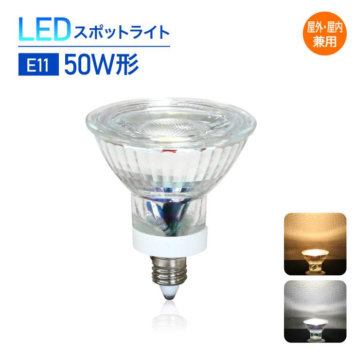 LEDスポットライト 至高 50W形 E11 セール特別価格 スポットライト 電球色 2700K 昼白色 5000K 防湿 小型 LUX-NSX001-E11-0611 LED 屋外屋内兼用 ビーム球 防雨 LED電球 店舗照明 ビーム電球