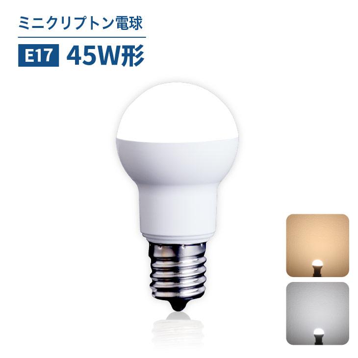 LED電球 E17 45W形相当 ミニクリプトン電球 小型電球 電球色 昼白色 led 節電 工事不要 4年保証 小型 ダウンライト ミニクリプトン LUX-STOR-4W-E17 超激安特価 替えるだけ 省エネ 照明 電球 簡単設置のLED電球