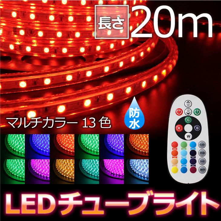 【上品】 LEDチューブライト 20m【セット】 RGBマルチカラー ロープライト LED【セット】 ロープライト クリスマス イルミネーション (SS-TUBESET-20M) 高輝度 17パターン 電飾 点滅パターン豊富 RGB マルチカラー チューブライト ロープライト【リモコン・アダプター付】 (SS-TUBESET-20M), スポーツパラダイス:7c38bd04 --- construart30.dominiotemporario.com