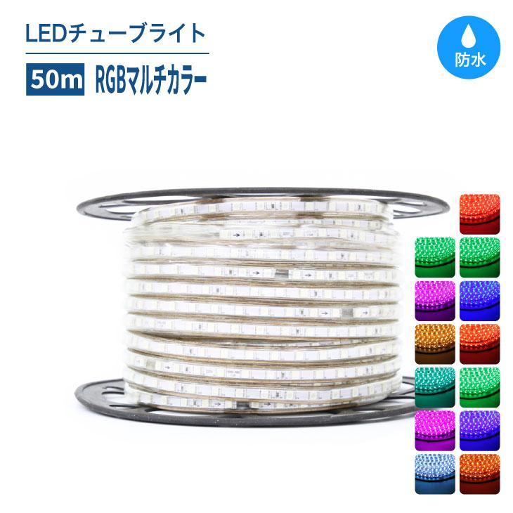 【2019正規激安】 LEDチューブライト RGB 50m【チューブ単品 電飾】 RGBマルチカラー LED ロープライト (LUX-TUBELIGHT-50M) クリスマス イルミネーション 高輝度 17パターン 電飾 点滅パターン豊富 RGB マルチカラー チューブライト ロープライト (LUX-TUBELIGHT-50M), SunBeBe サンベベ:e60b3fbf --- clftranspo.dominiotemporario.com
