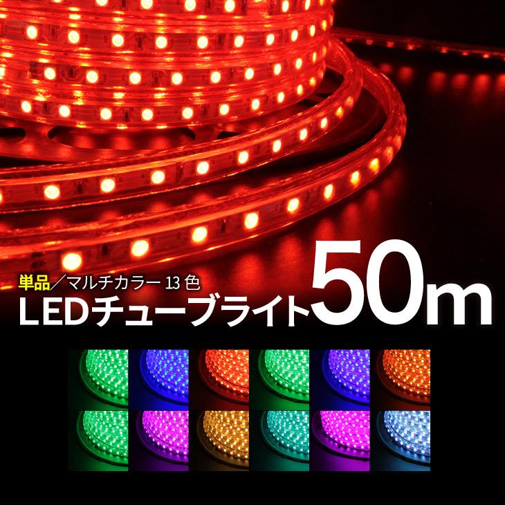 【10%OFFクーポン】LEDチューブライト 50m 【チューブ単品】 RGBマルチカラー LED ロープライト クリスマス イルミネーション 高輝度 17パターン 電飾 点滅パターン豊富 RGB マルチカラー チューブライト ロープライト (LUX-TUBELIGHT-50M)