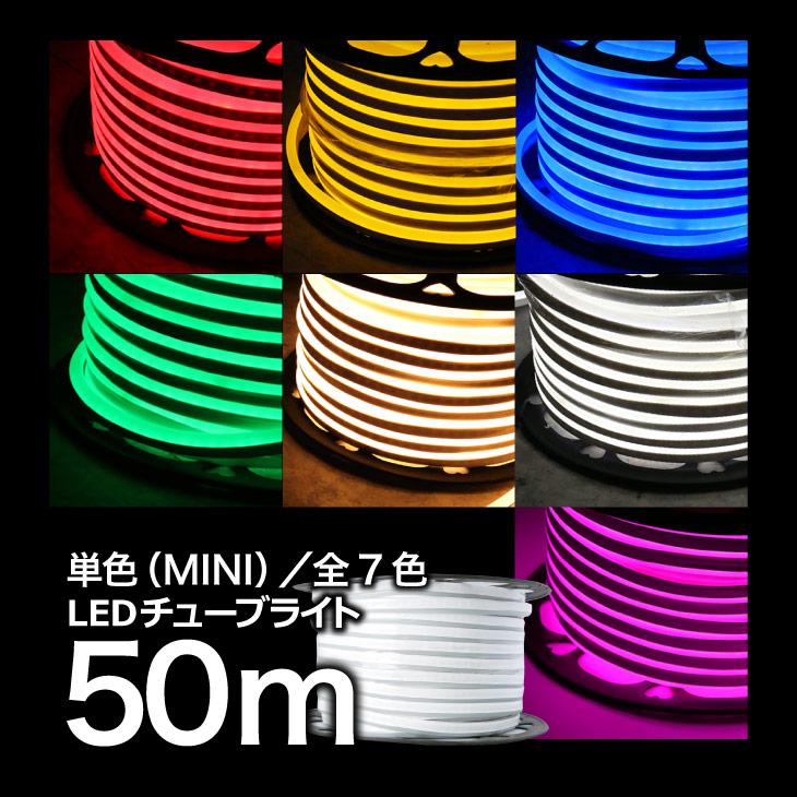 防滴 全7色 イルミネーション 50m テープライト ナイトガーデン(LUX-TUBELIGHT-MINI-50m) LEDチューブライト MINI LEDイルミネーション 電飾 RGBマルチカラー チューブライト 防水 LEDチューブライト 単色高輝度  庭 屋外用 イルミネーションライト