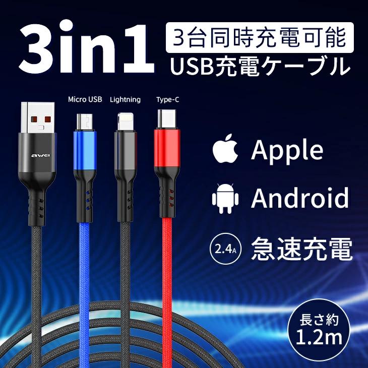 国内送料無料 3in1充電ケーブル 送料無料 アイテム勢ぞろい USB 3in1 ケーブル LUX-DLINE-01 スマホ タイプC Micro Type-C