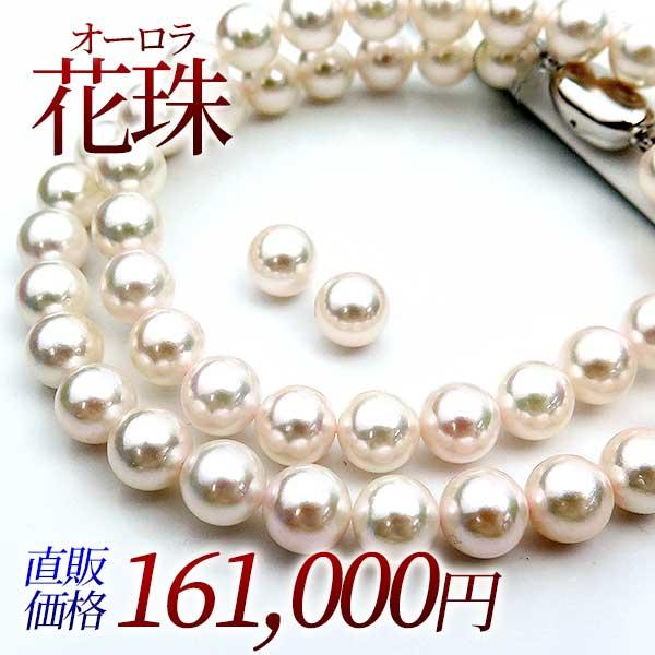 オーロラ花珠 アコヤ真珠 ネックレスセット あこや真珠 本真珠 冠婚葬祭 フォーマル 8~8.5mm 良品質 ネックレス ピアス イヤリング 一番使えるスタンダードなパールセット