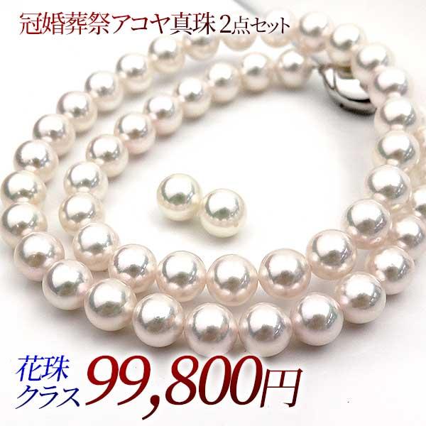 アコヤ真珠 ネックレスセット 花珠クラス あこや真珠 本真珠 冠婚葬祭 フォーマル 8~8.5mm 良品質 ネックレス ピアス イヤリング 一番使えるスタンダードなパールセット