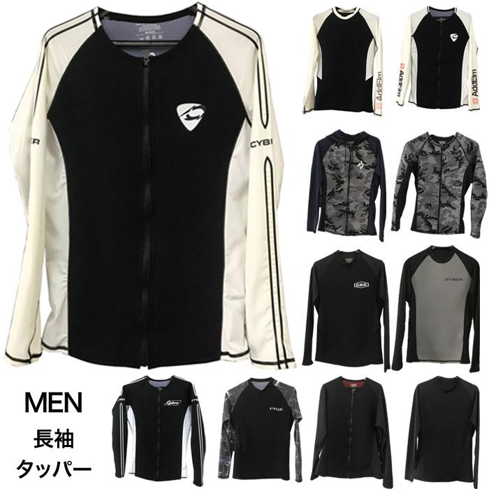 訳あり ウェットスーツ タッパー 長袖 男性用 メンズ MLサイズ Lサイズ 送料無料