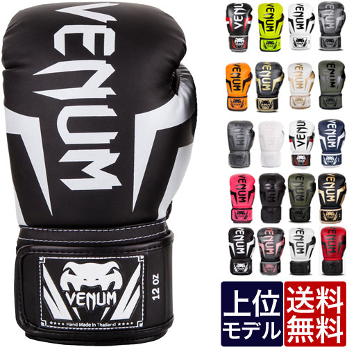 VENUM ベヌム ボクシング グローブ カラー 10oz 16oz メンズ レディース スパーリング エリート Elite Boxing Gloves ブランド 正規品 格闘技 MMA UFC ボクシング キックボクシング 10オンス 16オンス サンドバッグ ミット 大人 送料無料 父の日