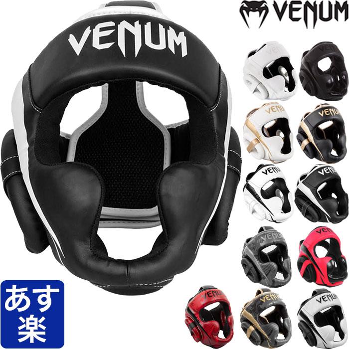 ヘッドギア プロ 上級者 中級者 初心者 メンズ レディース ボクシング ベヌム Venum Elite Headgear ブランド 正規品 格闘技 MMA キックボクシング 大人 送料無料 父の日