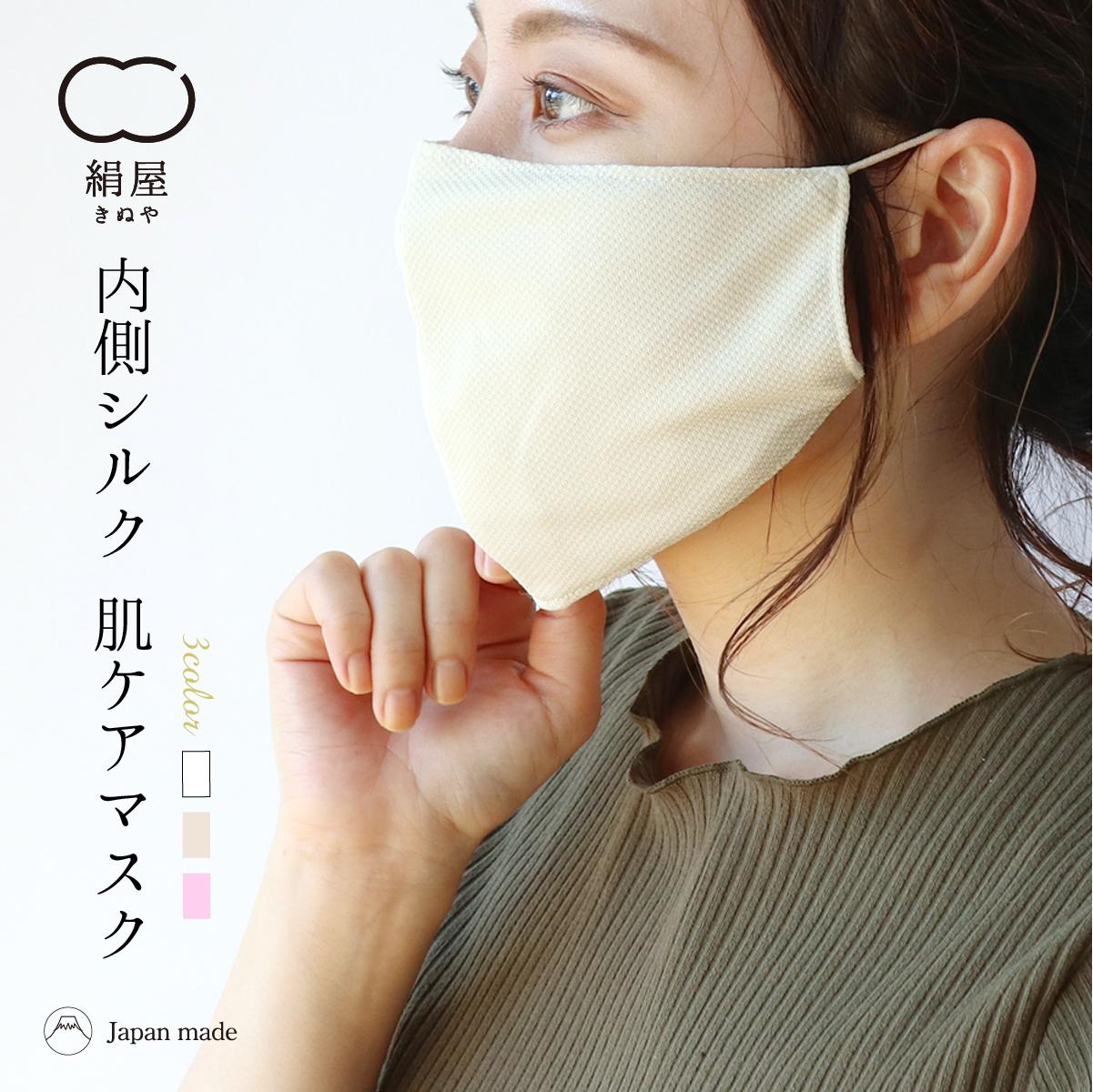 吸方湿性の高いシルクを内側に使用し 外側に遮熱効果とUV効果のある生地を使用しました 夏は蒸れにくく 冬はあたたかいので年中お肌に優しいマスクです 内側シルク 肌ケアマスク マスク 日本製 母の日 タイムセール 絹屋 プレゼント 絹 シルク 期間限定特価品 ギフト