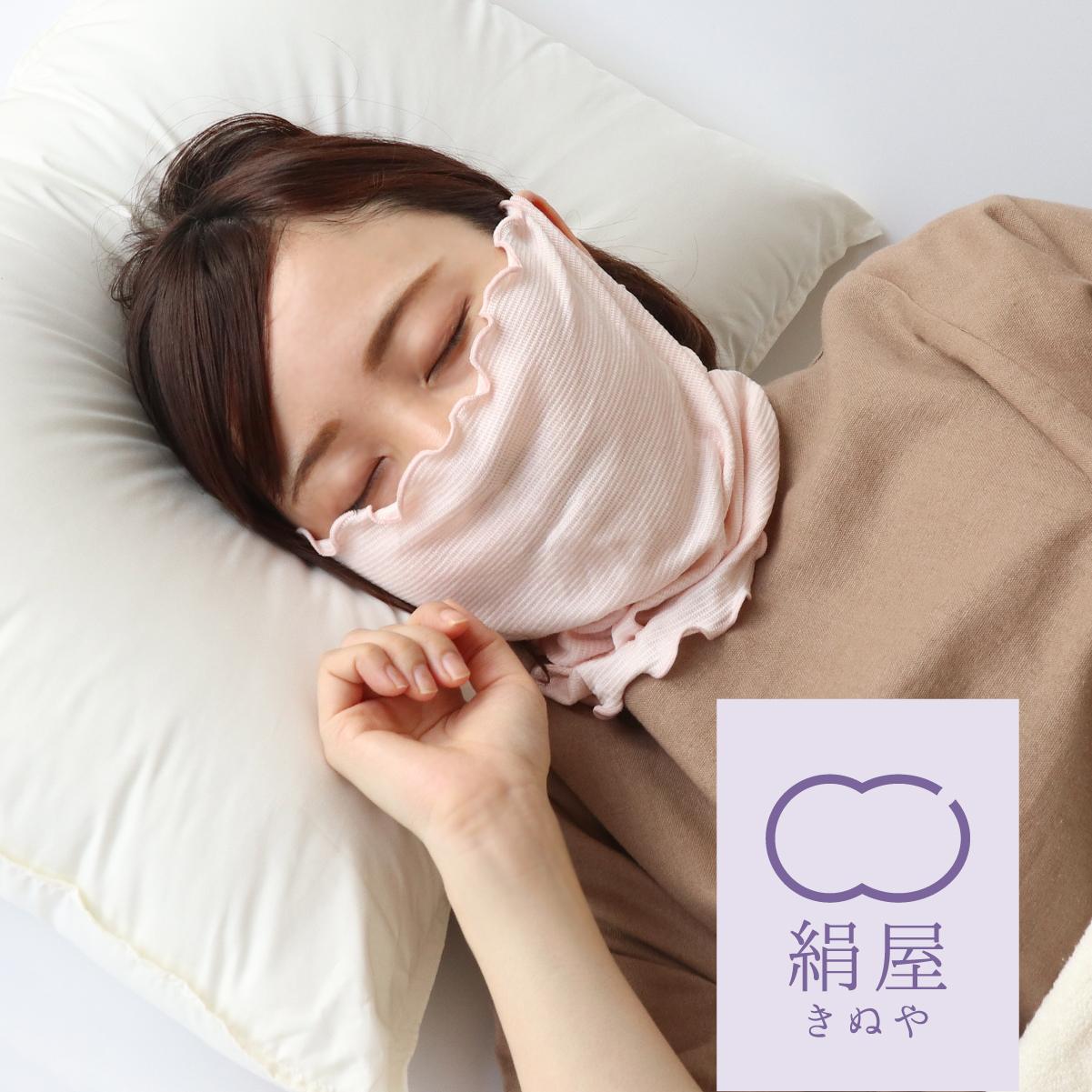 就寝時の襟元の冷えや喉の乾燥防止に 極薄 シルクフェイス マスク おやすみ 絹 シルク ギフト 快眠 安眠 プレゼント 日本製 絹屋 人気の定番 市販