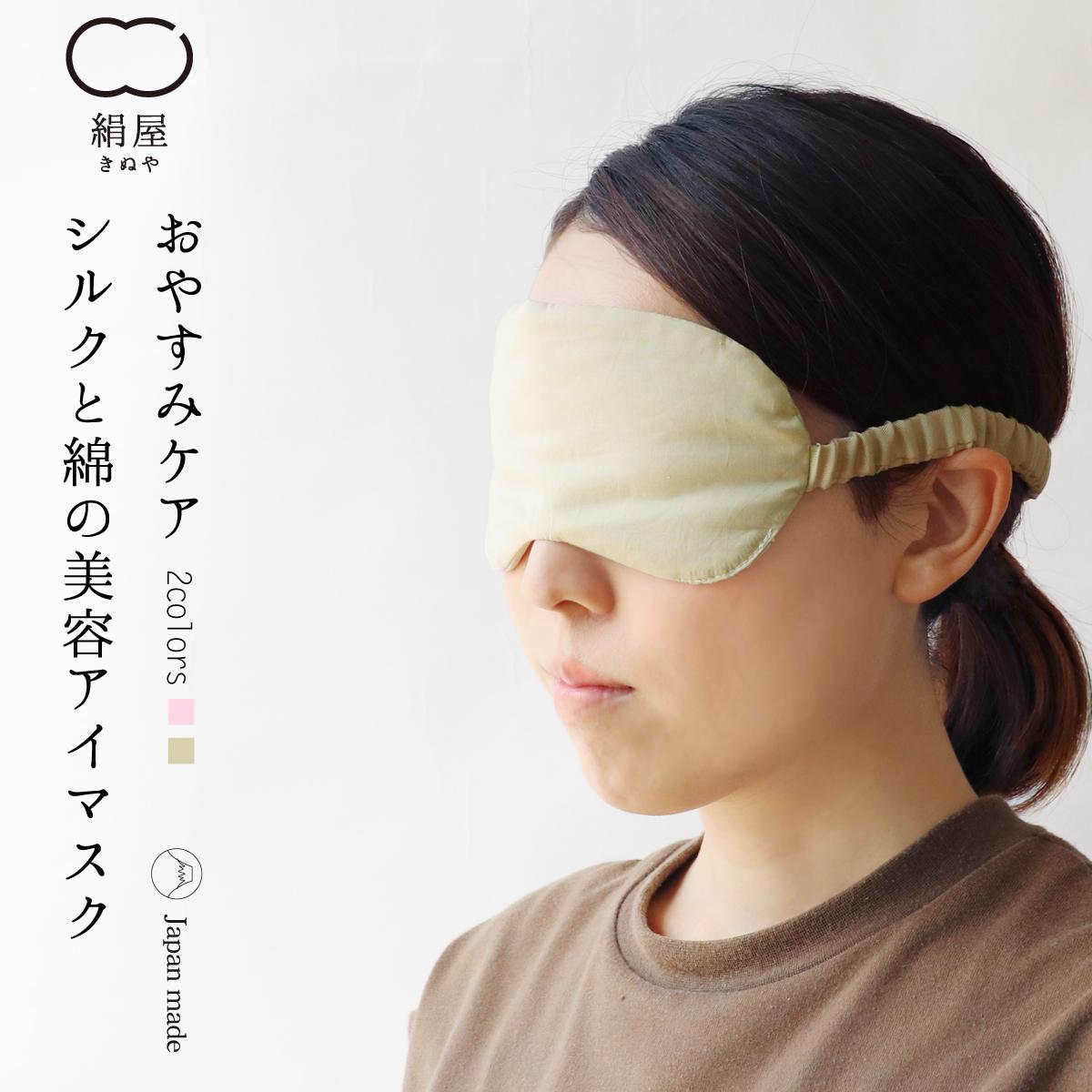 目に直接当たる面はシルク 外側は綿のやさしい美容アイマスクです 後ろのバンド部分もシルクを使っているので髪にも優しく 摩擦によるダメージや髪のひっかかりを軽減します シルク と 綿 の 美容 ギフト 現品 プレゼント 絹屋 大放出セール コスメ 母の日 天然由来 日本製 アイマスク