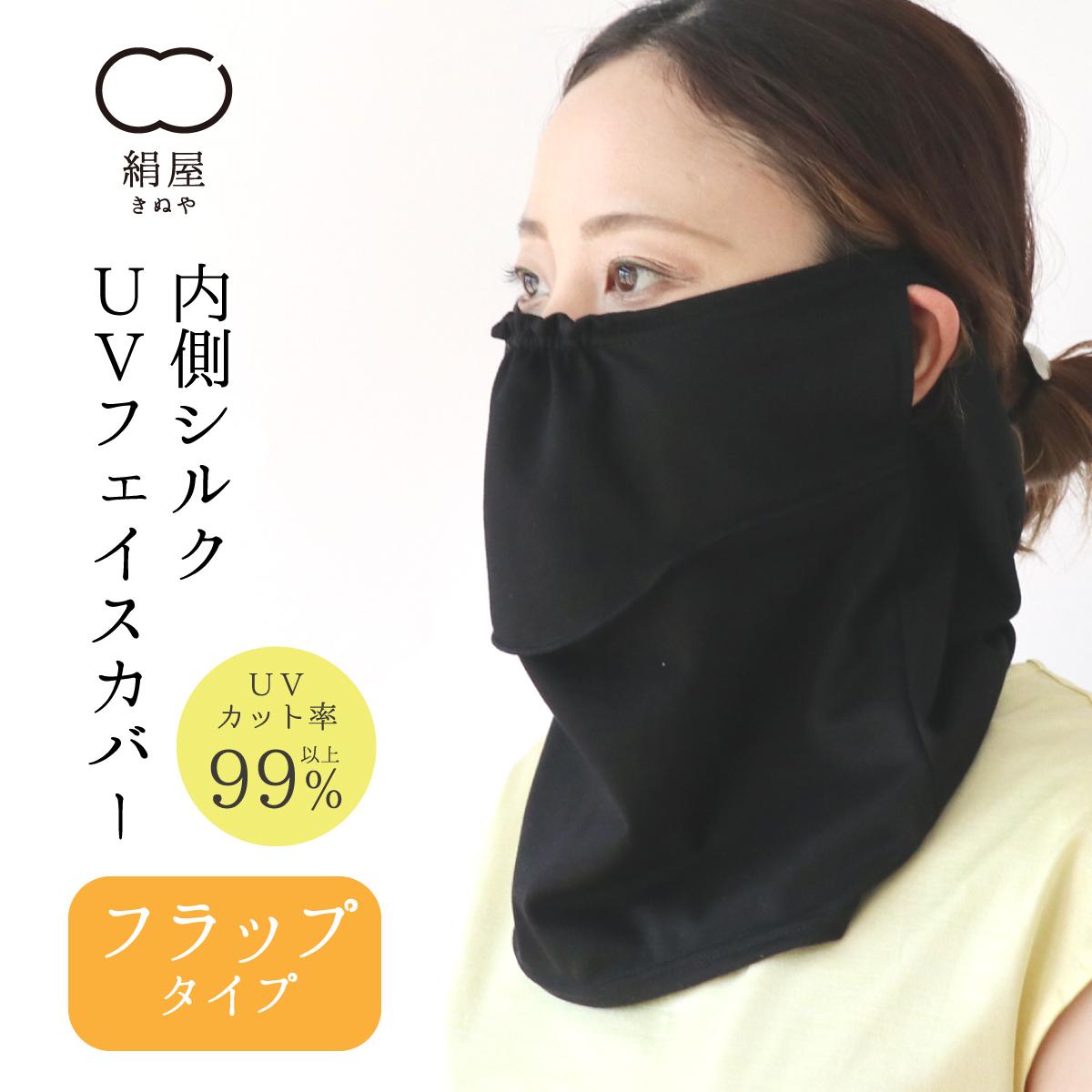 気になるお顔の日焼けを防止してくれるフェイスカバーです お顔に直接当たる面がシルクで作られているのでお肌に優しく 汗も吸ってくれるので安心です UV フェイスカバー フラップタイプ マスク 紫外線 日焼け uv シルク 40%OFFの激安セール 母の日 大注目 ギフト コットン プレゼント 綿 日本製 対策 絹