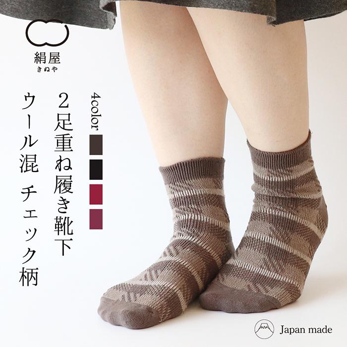 1足目はシルク100% 2足目は軽くてやわらかなウール混の糸で編みました チェック柄のデザインで ギフトや外履きにもおすすめ 重ね履き 靴下 2足セット ウール混 定番の人気シリーズPOINT ポイント 入荷 チェック柄 レディース 冷え取り 数量は多 プレゼント 温活 絹屋 くつした ソックス 日本製 女性用 ギフト