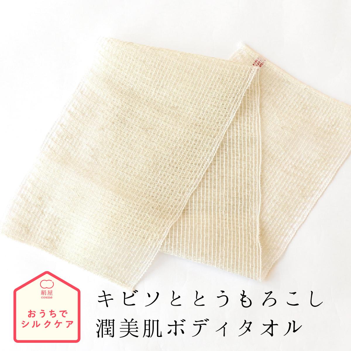 お肌についた汚れをやさしく洗い 人気の定番 すべすべな肌を保ちます 潤美肌 ボディタオル シルク とうもろこし タオル レディース メンズ 美容 天然素材 豊富な品 絹屋 ギフト プレゼント コスメ 日本製 敬老の日