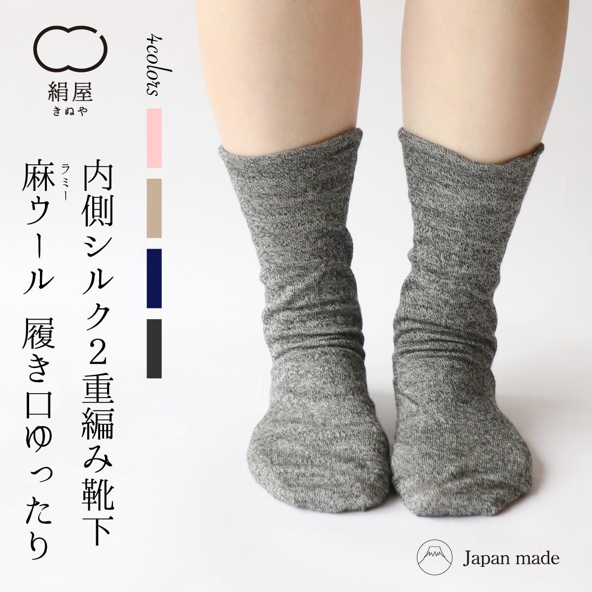 内側 シルク 2重編み 靴下 麻 ウール 履き口ゆったり 冷えとり 冷え取り くつした ソックス 天然素材 絹 シルク ラミー レディース 女性 天然素材 日本製 冷え性 絹屋 [5284]