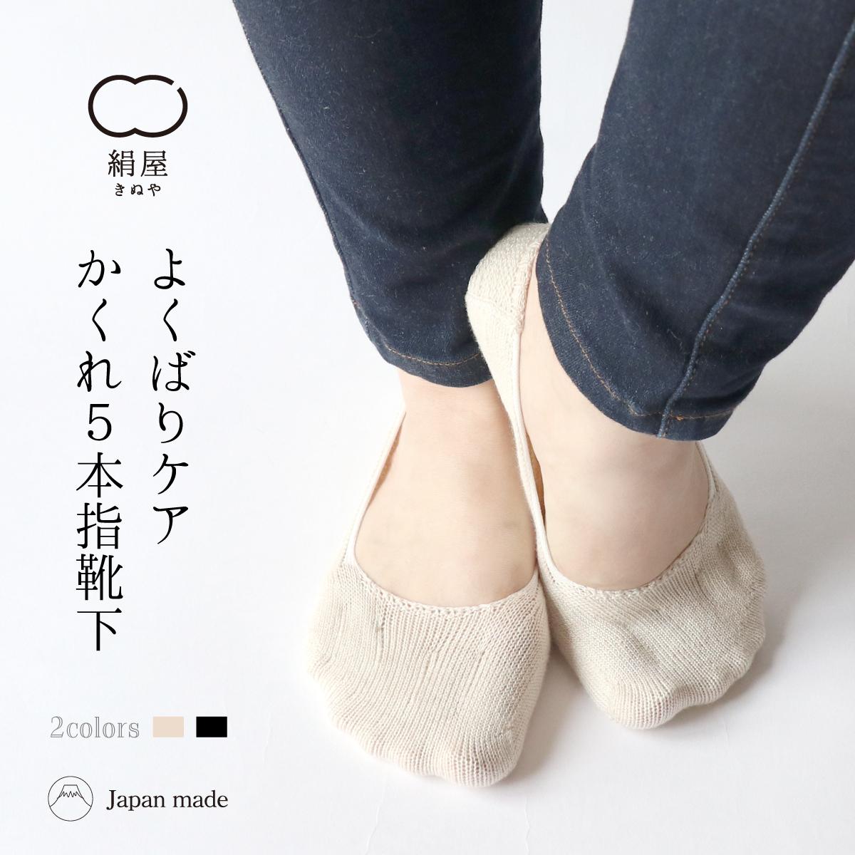 5本指靴下に見えない5本指靴下 汗が蒸れずに快適な履き心地です かくれ 5本指 靴下 レディース 女性用 誕生日/お祝い 贈答 くつした 絹屋 敬老の日 日本製 冷え取り ギフト フットカバー ソックス