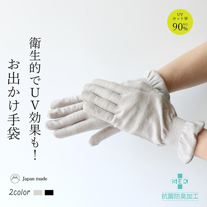 衛生的でUV効果もある便利な手袋 送料無料 1000円 ポッキリ 高い素材 おでかけ 手袋 レディース 女性用 ハンドカバー プレゼント 母の日 カット ギフト 薄手 日本製 uv 迅速な対応で商品をお届け致します