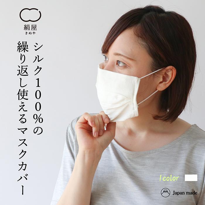不織布マスク用のシルク100%でできたマスクカバーです シルク 100% マスクカバー 日本製 不織布 激安格安割引情報満載 洗える 洗濯 ギフト プレゼント マスク プリーツ 絹屋 セールSALE%OFF 繰り返し 使える