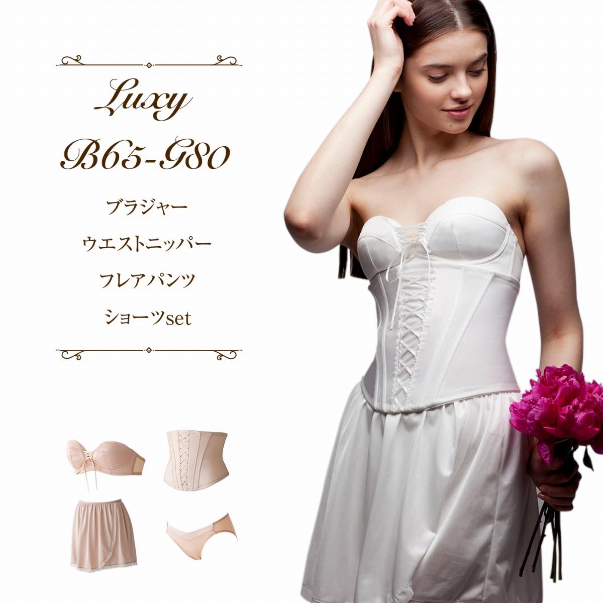日本製 ブライダルインナー 4点セット <ブラジャー・ニッパー・フレアパンツ・ショーツ> ブライダル インナー ウエディング ウエディングインナー スペシャルセット ウェディング wedding bridal inner