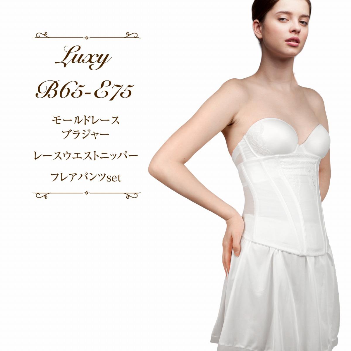 期間限定50%OFF~1月11日まで●日本製 ブライダルインナー 3点セット<モールドレースブラジャー・ウエストニッパー・フレアパンツ>ブライダル インナー ウエディング ブライダル下着 ウェディング Bridal wedding inner