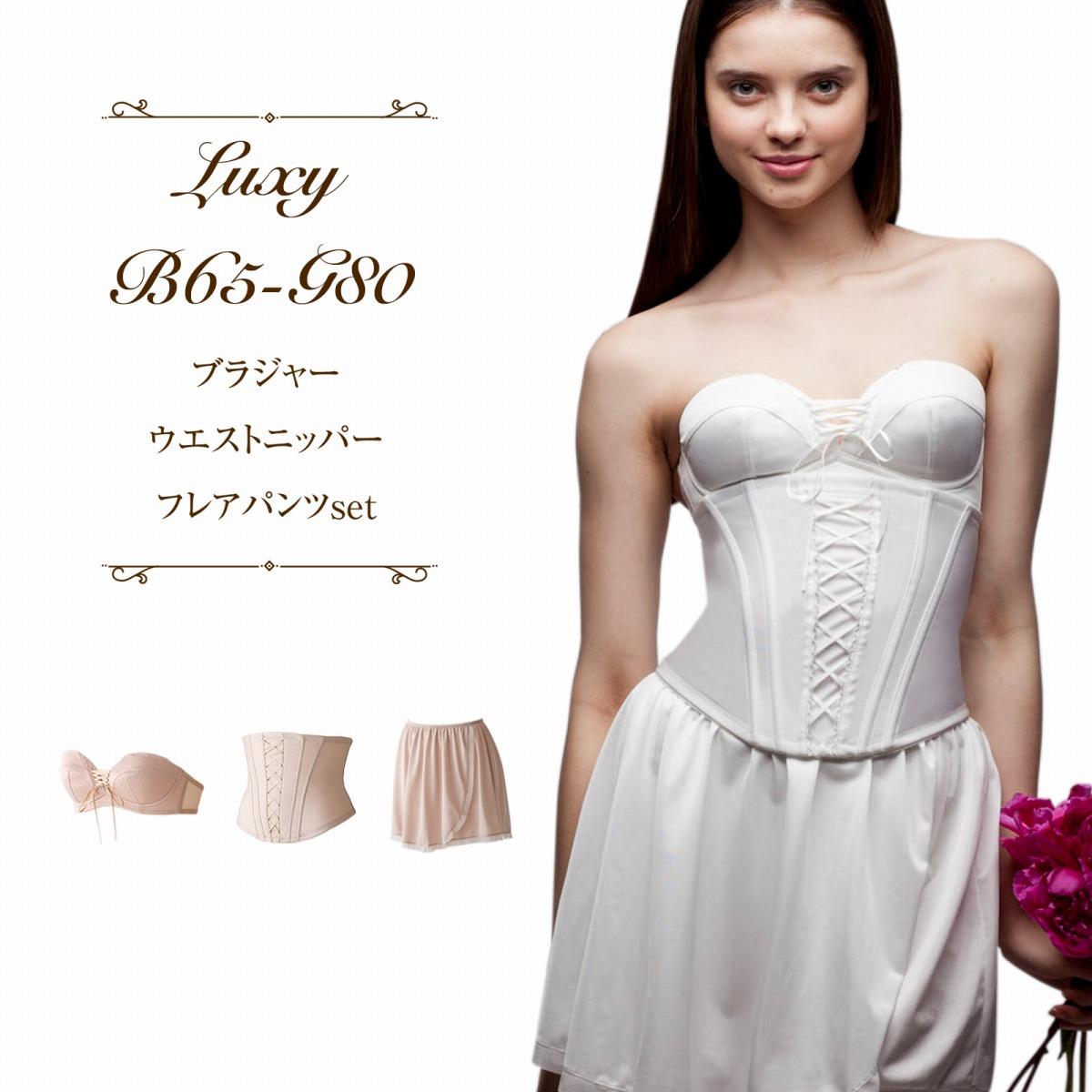 期間限定50%OFF~2月29日まで●日本製 ブライダルインナー 3点セット<B-Gブラジャー・ウエストニッパー・フレアパンツ>フレアパンツ ブライダル インナー ウエディング ウエディングインナー ブライダル下着 ウェディング Bridal wedding inner