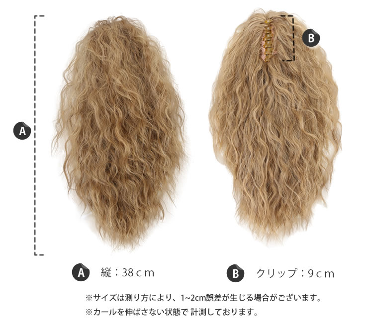 Wig long / point extension || Brief clip waffle medium ponytail wig [wgt039] heat resistance extension wig wig long wig AQUADOLL aqua Dole [宅送] ||