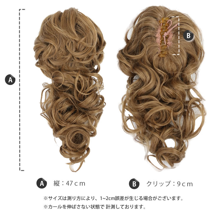 Wig long / extension / point extension || Simple clip Princess wave ponytail wig [wgt040] heat resistance extension wig wig ponytail long wig AQUADOLL aqua Dole [宅送] ||