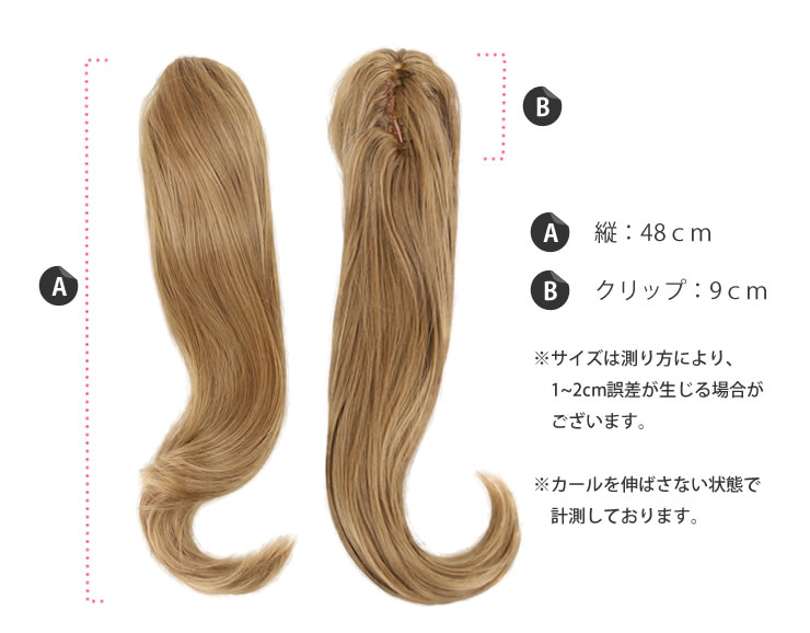 Wig long / extension / point extension || Brief clip Princess Wankar straight long pony wig [wgt042] heat resistance extension wig wig ponytail long wig AQUADOLL aqua Dole [宅送] ||