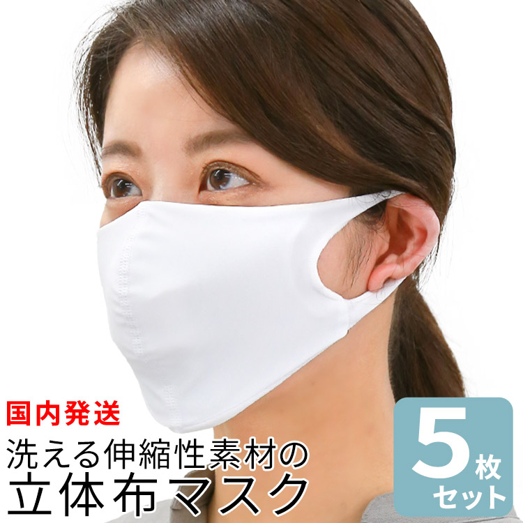 洗える マスク 販売