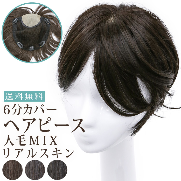 ウィッグ 部分ウィッグ ロング 人毛ミックス 白髪隠し 送料無料 総手植え人毛MIX6分ウィッグ リアルスキン ナチュラルストレート [ahp010]【トップピース ウイッグ 白髪かくし ボリュームアップ ミセス】 ||